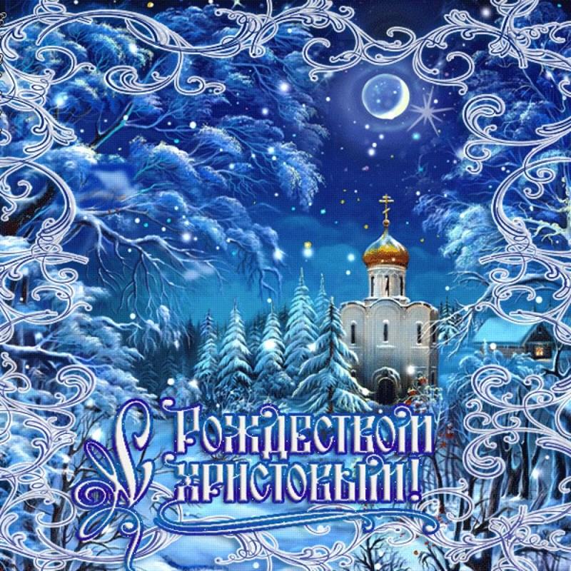 Поздравления с православным Рождеством