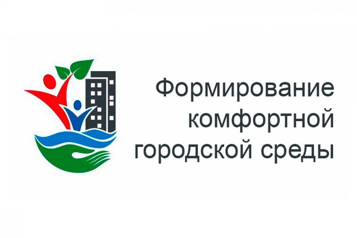 Национальный проект «Жилье и городская среда».  Итоги голосования. Победила Белая Речка!